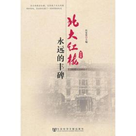 北大红楼:永远的丰碑(1898~1952)