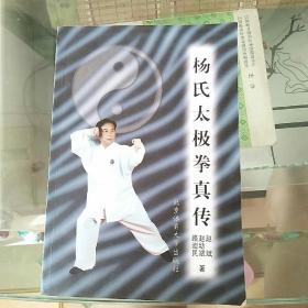 杨氏太极拳真传