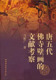 唐五代佛寺壁画的文献考察