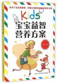 D2514=宝宝益智营养方案(四色)