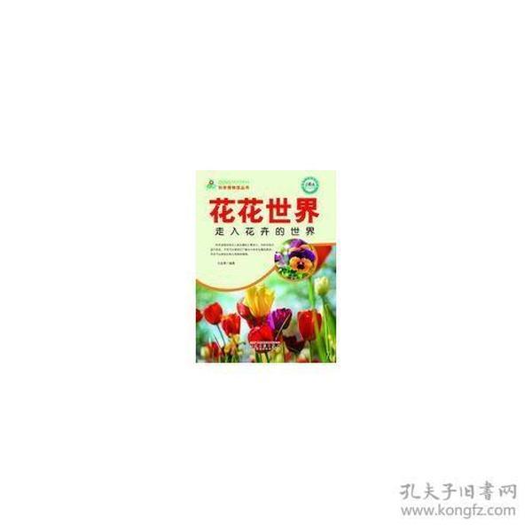 青少年科学博物馆丛书:花花世界-走入花卉的世界