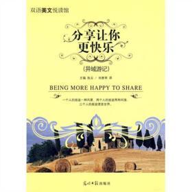 满29包邮 分享让你更快乐 执云 刘素琴 光明日报出版社 2009年07月