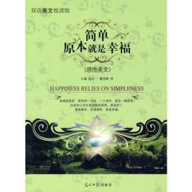 双语美文悦读馆:简单原本就是幸福.感悟美文