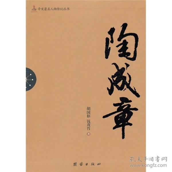 辛亥著名人物传记丛书--陶成章