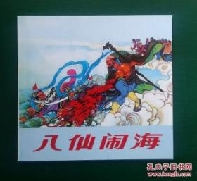 八仙闹海(48开大图版)保证正版、价格超低
