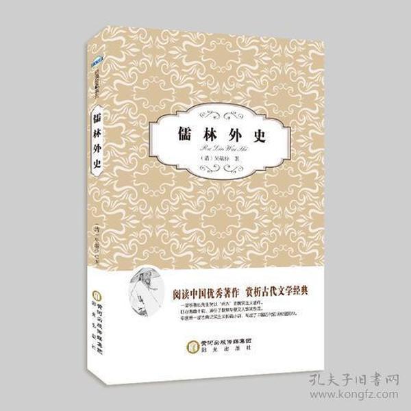 阳光阅读名著阅读课程化丛书:儒林外史
