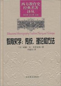 全新包邮  教育史学:传统理论和方法/西方教育史经典名著译丛
