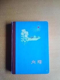 老笔记本:向阳(无笔记,内有插图)公私合营