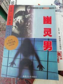 金田一探案集幽灵男
