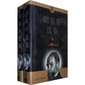 胡塞尔选集(上、下册):二十世纪人类思想家文库