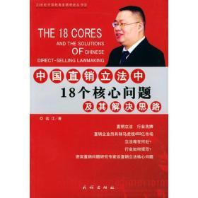 中国直销立法中18个核心问题及其解决思路——21世纪中国经典直销理论丛书(1)