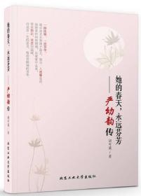 她的春天,永远芬芳:严幼韵传