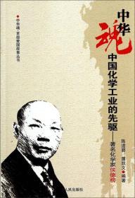 中华魂百部爱国故事丛书 中国化学工业的先驱——著名化学家侯德榜