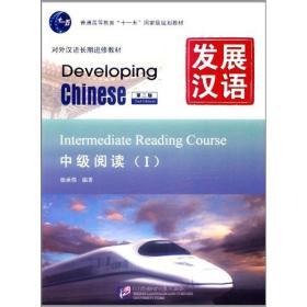 发展汉语·中级阅读1(第2版)