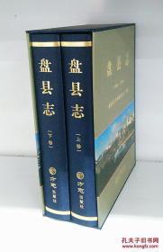盘县志(1986-2008)