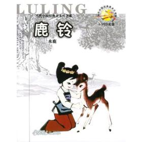 当代中国经典美术片系列——鹿铃