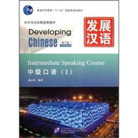 发展汉语 中级口语 Ⅰ 第二版