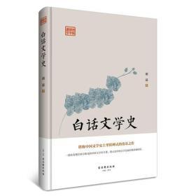 A白话文学史