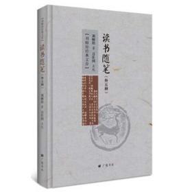 刘师培经典文存:读书随笔(外五种)