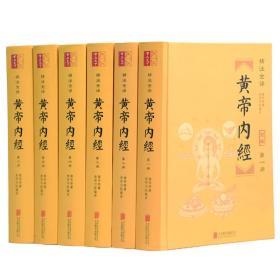 黄帝内经(全六册)四套装