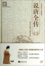 古典文学系列丛书·说唐全传(百部国学·精装版)