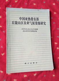 中国亚热带东部丘陵山区农业气候资源研究 .: 1989-01-01