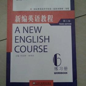 新编英语教程:练习册6(第3版)