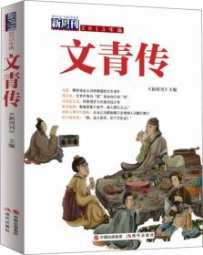 《新周刊》2015年选•文青传