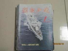 舰船知识1996.1
