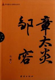 辛亥著名人物传记丛书:章太炎邹容