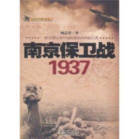 话说中国抗战史:南京保卫战1937