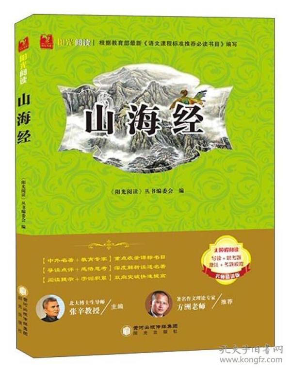 儿童文学 阳光阅读经典珍藏系列·名师精讲版--山海经