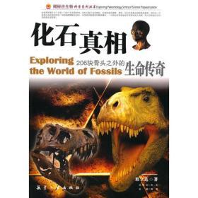 (17年核心书目)揭密古生物科普系列丛书---化石真相:206块骨头之外的生命传奇·四色