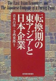 日文原版/转换期的东亚与日本企业/青木昌彦(著者),寺西重郎/2000年/454页/18.8 x 13.8 x 3.4 cm/东洋经济新报社