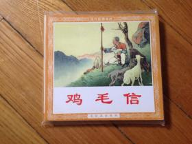 人美花边48开连环画,鸡毛信,2003年8月1印