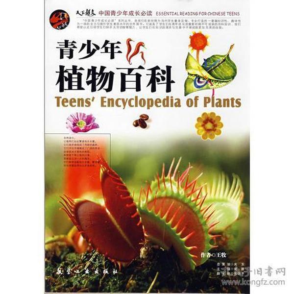 中国青少年成长必读:青少年植物百科