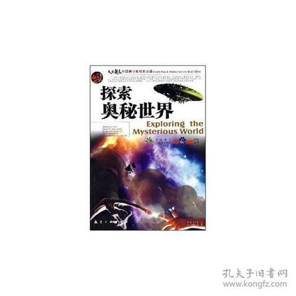 天下龙文中国青少年成长必读探险奥秘世界