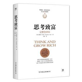 思考致富(完整全译本,官方正式授权)