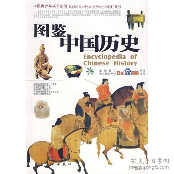图鉴中国历史