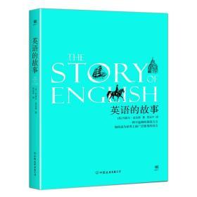 英语的故事