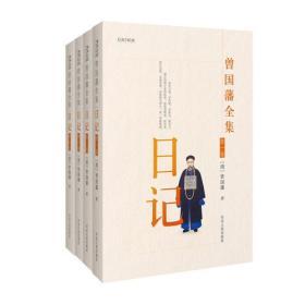 曾国藩全集-日记(全四卷)