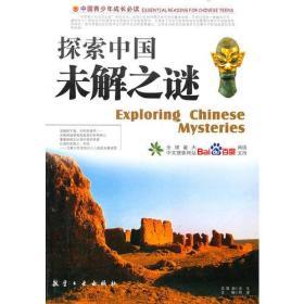 探索中国未解之谜