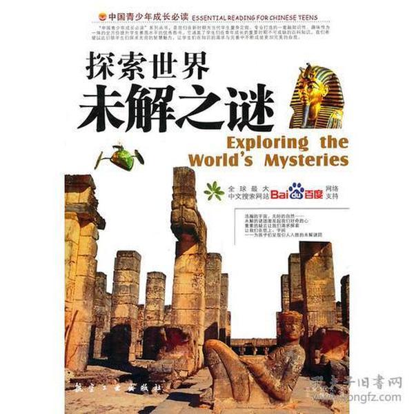 中国青少年成长必读--探索世界未解之谜(四色)
