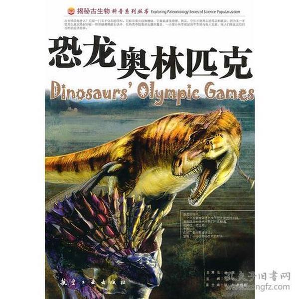 图说百科丛书:恐龙奥林匹克