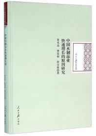中国木制品业快速增长的原因研究【塑封】