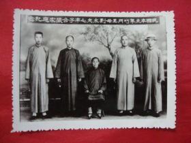 【民国老照片】民国辛未年巧月王母刘太夫人率子撮家庭纪念【品相不错,内涵历史名人,懂行的看过来】