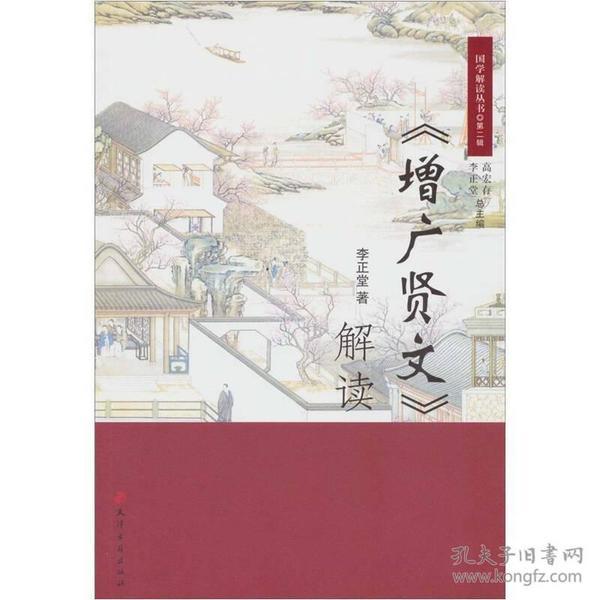 《增广贤文》解读—国学解读丛书·第二辑