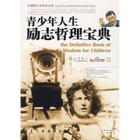(四色)中国青少年成长必读——青少年人生励志哲理宝典