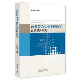 商务英语专业本科教学效果提升研究