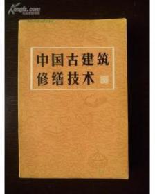 中国古建筑修缮技术(32开、平装、一版一印)